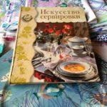 книга для хозяйки